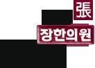 뉴저지 한의원 small logo
