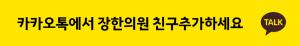 장한의원카카오톡 아이콘