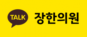 장한의원 카톡문의