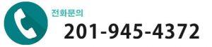 한의원 문의전화 201-945-4372