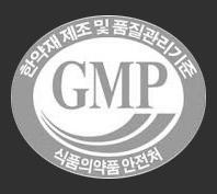 gmp 한약재 제조 및 품질관리기준